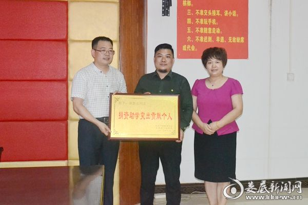 双峰县甘棠籍实业家郭恩志为家乡教育捐款28.6万